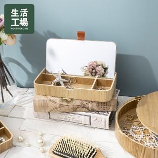 【生活工場】【女神節推薦】秘鏡橫式首飾盒
