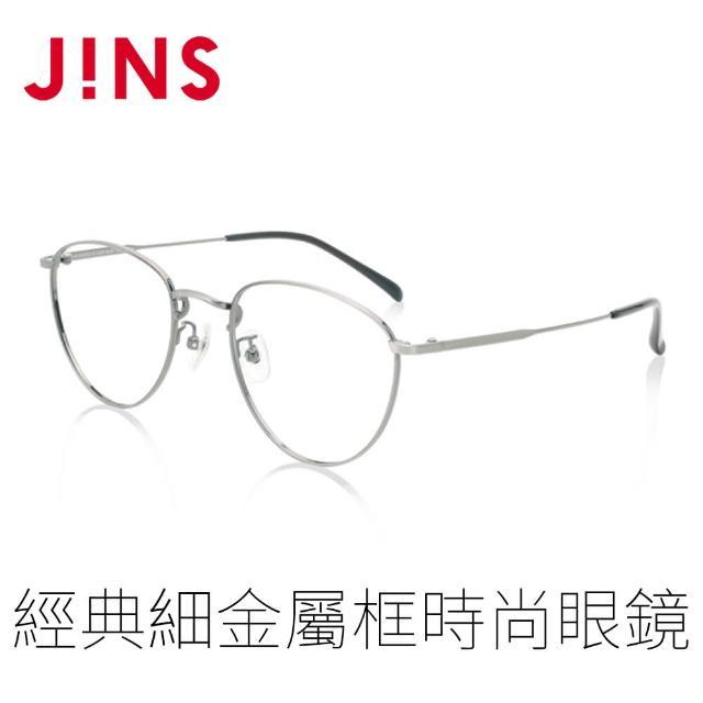 【JINS】經典細金屬框時尚眼鏡(特ALMF19S276)/