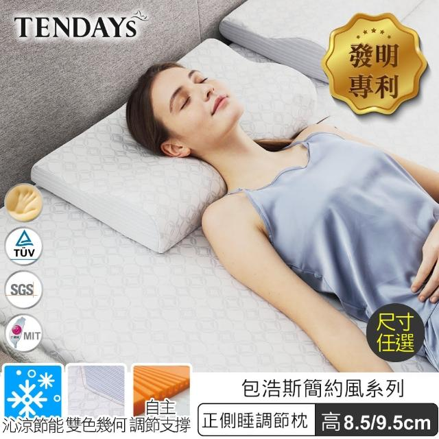 【TENDAYS】包浩斯正側睡調節枕(8.5cm/9.5cm可選)/