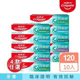 【Colgate 高露潔】抗敏感牙膏5+5入組-強護琺瑯質 /清涼薄荷 / 牙齦護理 / 潔淨亮白(抗敏/敏感牙齒)