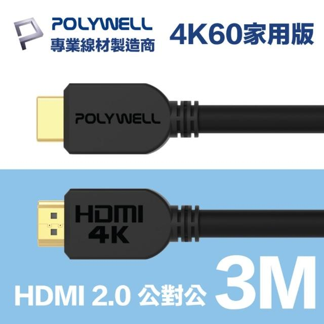 【POLYWELL】HDMI線