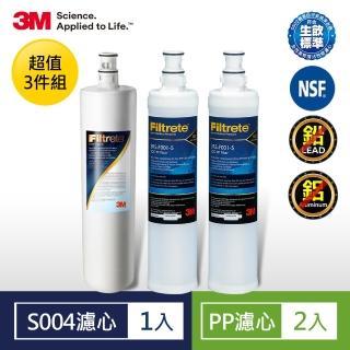【3M】S004淨水器濾心+PP濾心2入超值3件組(3US-F004 -5 *1+3RS-F001-5 *2)