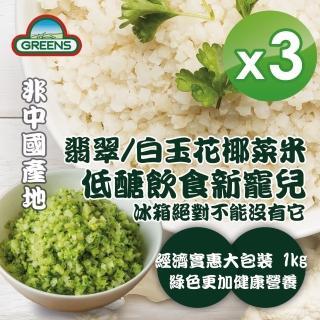 【GREENS】冷凍白/青花椰菜米x3入(1000gx3)/