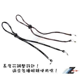 【Z-POLS】5入 可調長短設計眼鏡固定繩帶 適合各種戶外活動防滑使用(各種眼鏡都可使用)