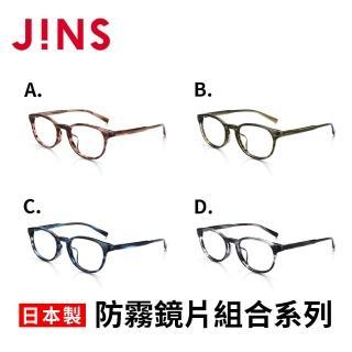 【JINS】日本製防霧鏡片組合賣場-多款可選(1211復刻質感/1256率性時尚/1583經典雕花)
