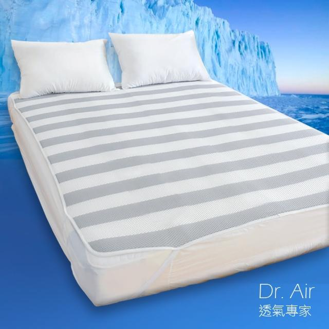 【Dr.Air 透氣專家】3D特厚強力透氣 涼墊 米白/灰白線條床墊 蜂巢式網布 可水洗(雙人5尺-兩色任選)