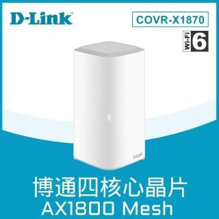 (3入組)【D-Link】★COVR-X1870 AX1800 雙頻無線網路 mesh wifi 6 網狀路由器 分享器(支援IPHONE12)
