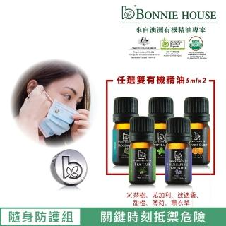 【Bonnie House 植享家】雙有機精油任選2入+香風迎面口罩香氛扣任選1入
