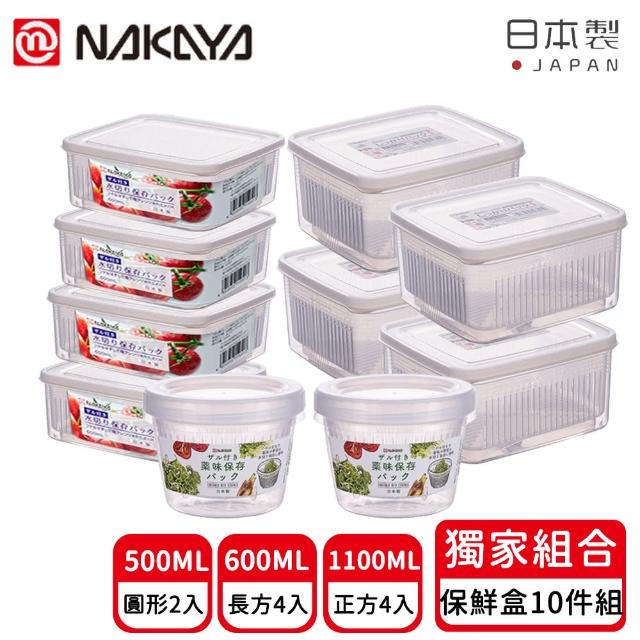 【NAKAYA】日本製造可瀝水雙層收納保鮮盒10入組(日本製