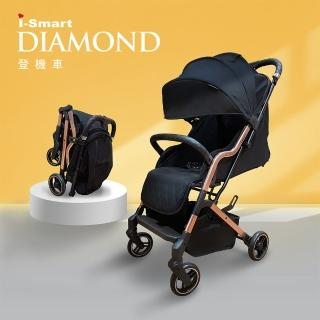 【i-smart】Diamond 嬰兒手推車 登機車(送收納袋杯架和蚊帳)
