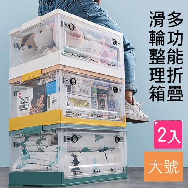 【E-life】三開門大容量滑輪摺疊整理箱-大號(2入組)/