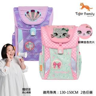 【Tiger Family】學院風超輕量護脊書包-多款(翻轉亮片設計)
