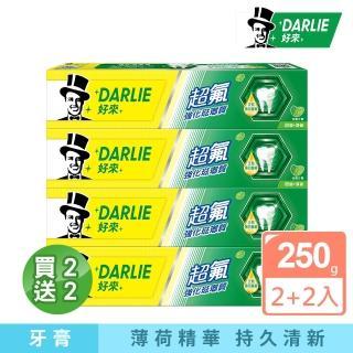 【黑人】超氟牙膏超值4入組-250g2入*2(口氣清新/防蛀/天然薄荷精華)