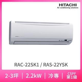 【HITACHI 日立】2-4坪 R410A 一級能效變頻冷專分離式冷氣(RAS-22SK1/RAC-22SK1)