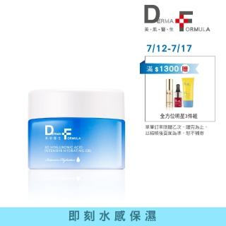 【DF 美肌醫生】5D玻尿酸水動能保濕凝凍30ml