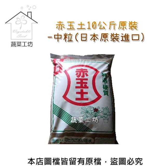 【蔬菜工坊】赤玉土10公斤原裝-中粒(日本原裝進口)/