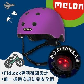 【MELON】瓜瓜帽寶寶款-彩虹紫(兒童頭盔、幼兒、滑步車、自行車、直排輪)