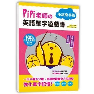 PiPi老師英語單字遊戲書 小試身手篇:100個小學初級單字╳可愛插圖與趣味知識補充╳美式發音QR Code