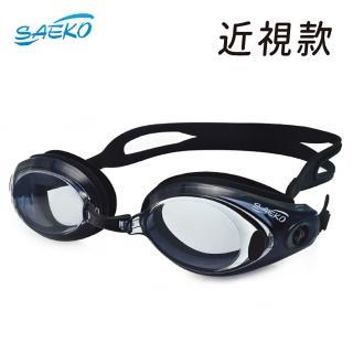 【SAEKO】度數款 近視泳鏡 防紫外線 廣角鏡片 長效防霧 4種尺寸可換鼻扣 S42AOP_BK(舒適 蛙鏡)