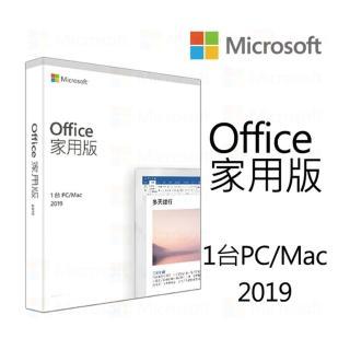 【加購含安裝】Office 2019 家用版