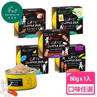 【Natural10 自然食】貓主食罐天然無穀 挑食族必備(低磷 低碳水 無膠 寵物主食 罐頭 貓的宵夜場系列)
