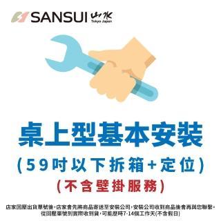 【SANSUI 山水】59吋以下基本安裝 拆箱+定位(預計7-10天不含假日完裝)
