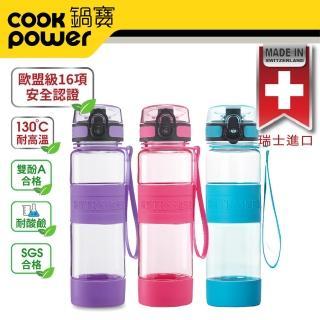 【CookPower 鍋寶】TR55健康瓶550ml(3色任選)