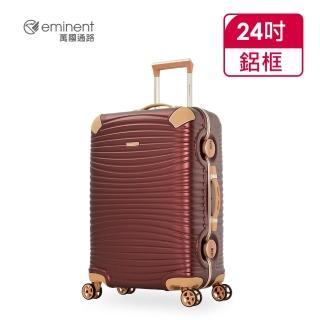 【eminent 萬國通路】官方旗艦館 - 優雅品味PC行李箱24吋 9R1(亮銀河紅)