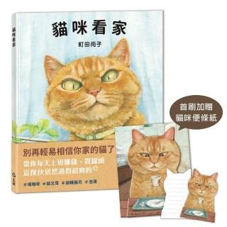 貓咪看家:首刷加贈貓咪便條紙