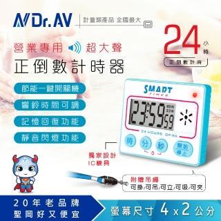 【Dr.AV 聖岡科技】GP-9A 時分秒智能正倒數計時器-x兩色任選(倒時器 計時器)