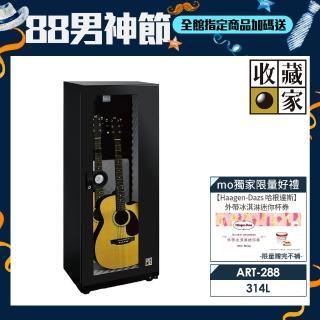 【收藏家】314公升吉他/貝斯專用電子防潮箱 ART-288