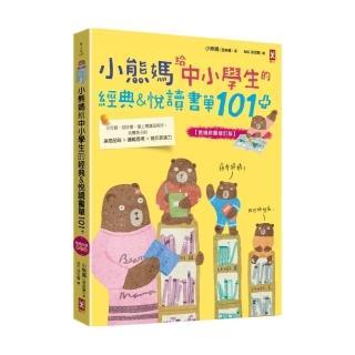 小熊媽給中小學生的經典&悅讀書單101+【爸媽許願修訂版】:分年級、挑好書,愛上閱讀品格好,培養孩子美感