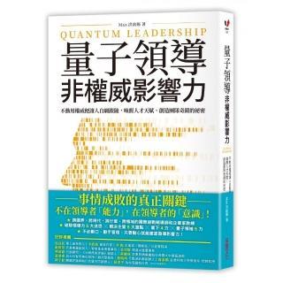 量子領導──非權威影響力:不動用權威便讓人自願跟隨 喚醒人才天賦 創造團隊奇蹟的祕密