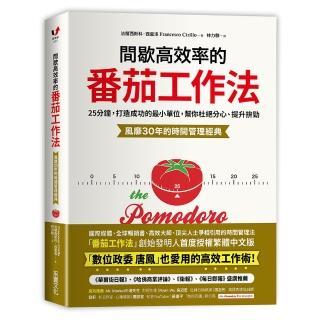 間歇高效率的番茄工作法:25分鐘 打造成功的最小單位 幫你杜絕分心、提升拚勁【風靡30年的時間管理經典】
