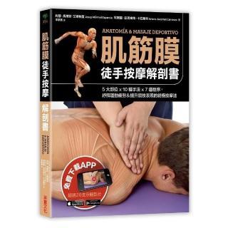 肌筋膜徒手按摩解剖書:5大部位x 10種手法x 7道程序 紓解運動疲勞&提升競技表現的終極
