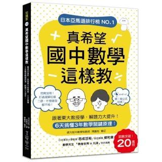真希望國中數學這樣教:暢銷20萬冊!6天搞懂3年數學關鍵原理 跟著東大教授學 解題力大提升!