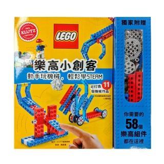 樂高小創客:動手玩機械,輕鬆學STEAM(附58個樂高積木組件+6張紙型,可打造11件機械作品)