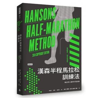 漢森半程馬拉松訓練法:跑出個人最佳半馬紀錄