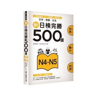 新日檢完勝500題N4-N5:文字•語彙•文法