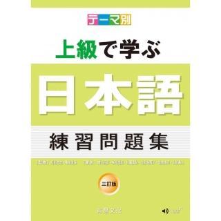 主題別 上級學日本語 練習問題集-三訂版(書+CD)