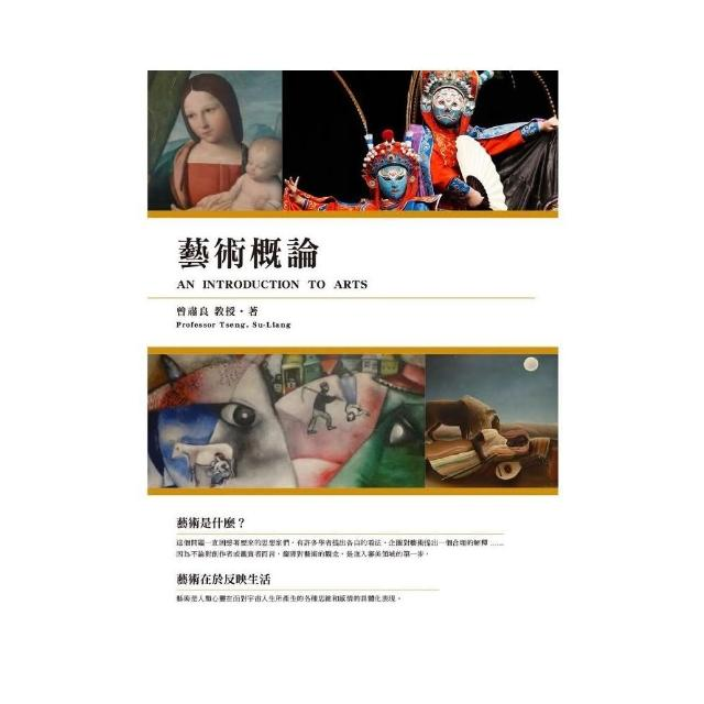 藝術概論 An Introduction To Arts