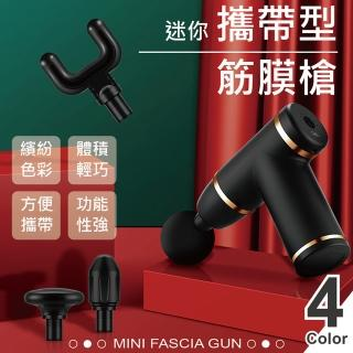 迷你攜帶型USB充電筋膜按摩槍1入組(四色可選 卓越紅/暗夜黑/墨綠色/太空灰)