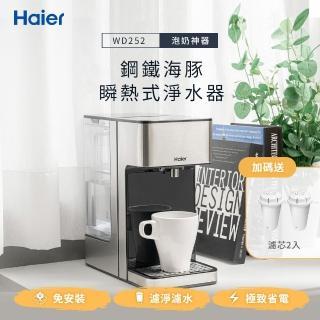 【Haier 海爾】2.5L瞬熱式淨水器WD252+濾芯2入(鋼鐵海豚)