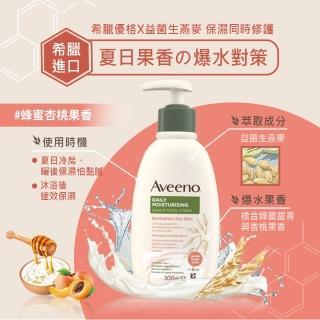 【Aveeno 艾惟諾】蜂蜜杏桃優格保濕乳300ml(身體保濕乳液)