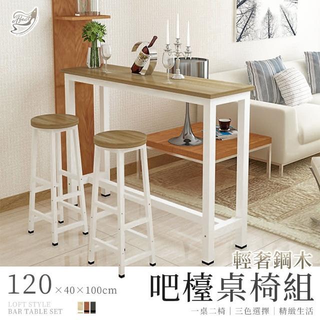【Effect】輕奢加厚鋼木吧檯桌椅組(1桌2椅/120*40*100cm/三款任選)/
