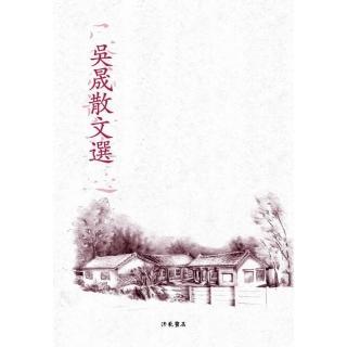 吳晟散文選
