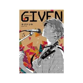GIVEN 被贈與的未來(05)