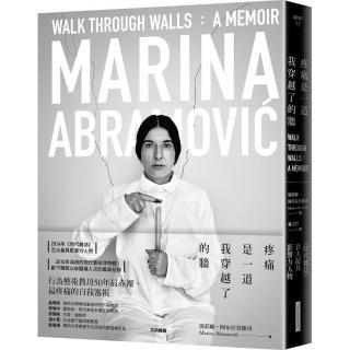 疼痛是一道我穿越了的牆 瑪莉娜?阿布拉莫維奇自傳