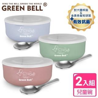 【GREEN BELL 綠貝】304不鏽鋼抗菌兒童碗(二入組)