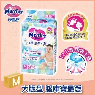 【妙而舒】瞬吸舒爽紙尿褲 M(66片X3包/箱購)